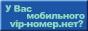 Красивые золотые номера мобильных операторов Украины